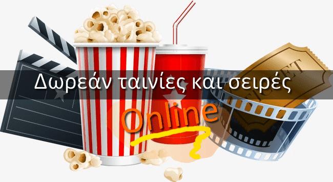 Δωρεάν Online ταινίες και σειρές με Ελληνικούς υπότιτλους