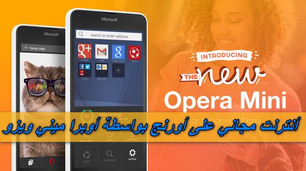 أنترنت مجاني على أورنج بواسطة أوبرا ميني ويزو  opera mini wizo