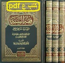 تحميل كتاب فقه السنه pdf السيد سابق