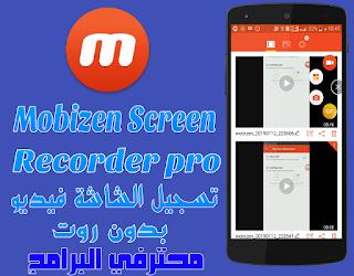 [تحديث] تطبيق Mobizen Screen Recorder pro  v3.7.6.17 لتسجيل الشاشة فيديو وإلتقاط الصور وتحريرها مباشرة بدون روت النسخة الكاملة
