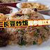 简易煮虾仁长豆配参岜江鱼仔 | How to cook long bean fried rice with sambal ikan bilis | 来煮家常便饭 Cook At Home Recipe