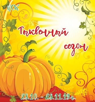 """Задание """"Тыквенный сезон"""" до 28 ноября"""