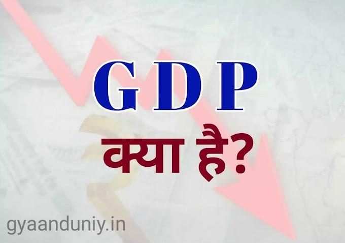 GDP Kya Hai? GDP Ka Full Form Kya Hai? Janiye Puri jankari.