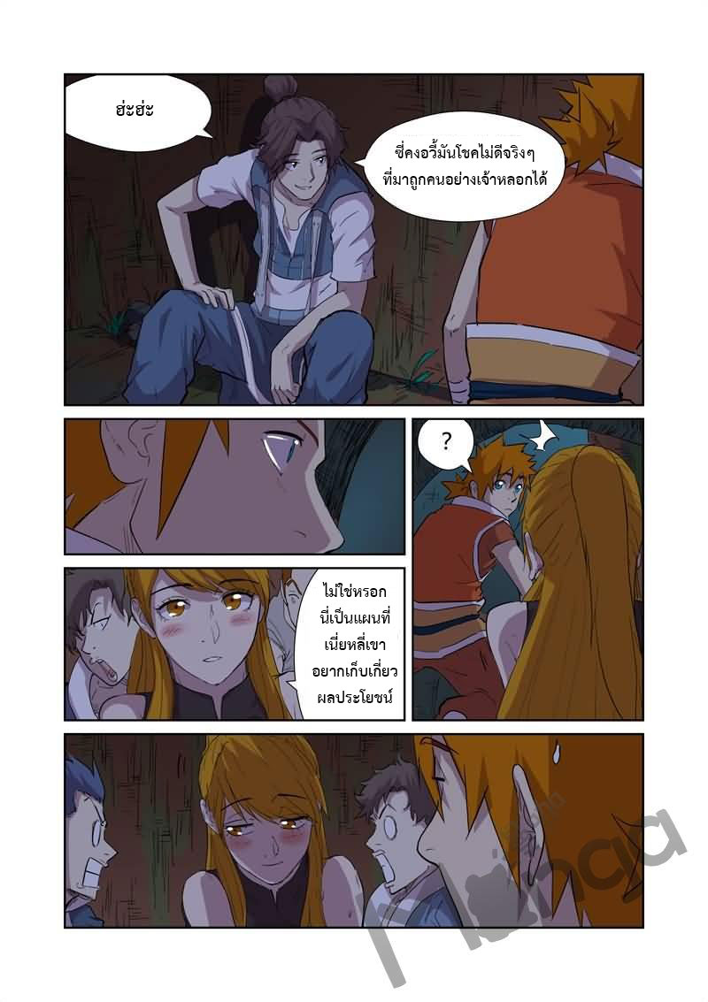 Tales of Demons and Gods ตอนที่ 169.5 หน้า 5