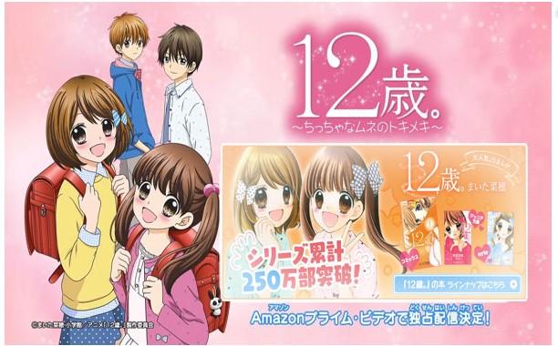 Download Anime 12-sai: Chicchana Mune no Tokimeki [Subtitle Indonesia]