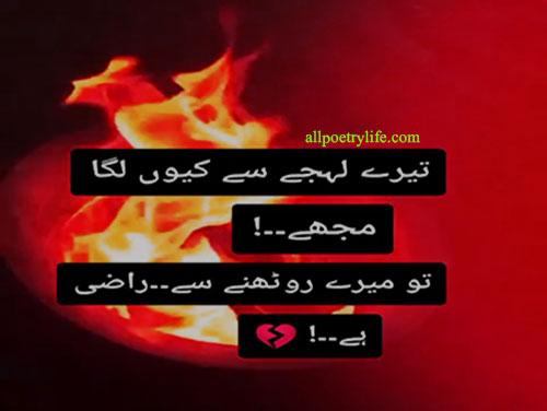 Tere Lahjay | sad poetry in urdu | sad shayari in urdu | Sad Gazal In udu