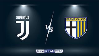 مشاهدة مباراة يوفنتوس و بارما بث مباشر اليوم  في الدوري الإيطالي