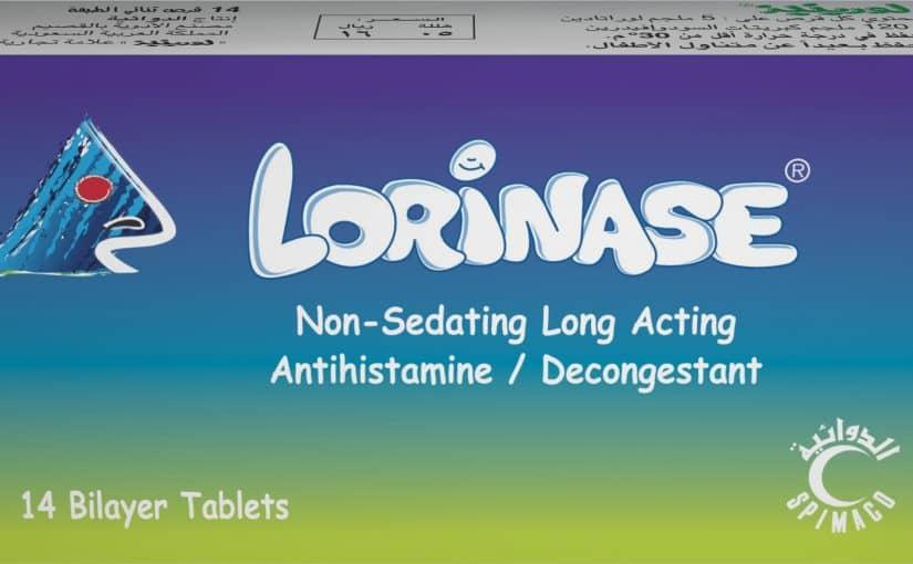 سعر اقراص لورينيز Lorinase لعلاج الحساسية