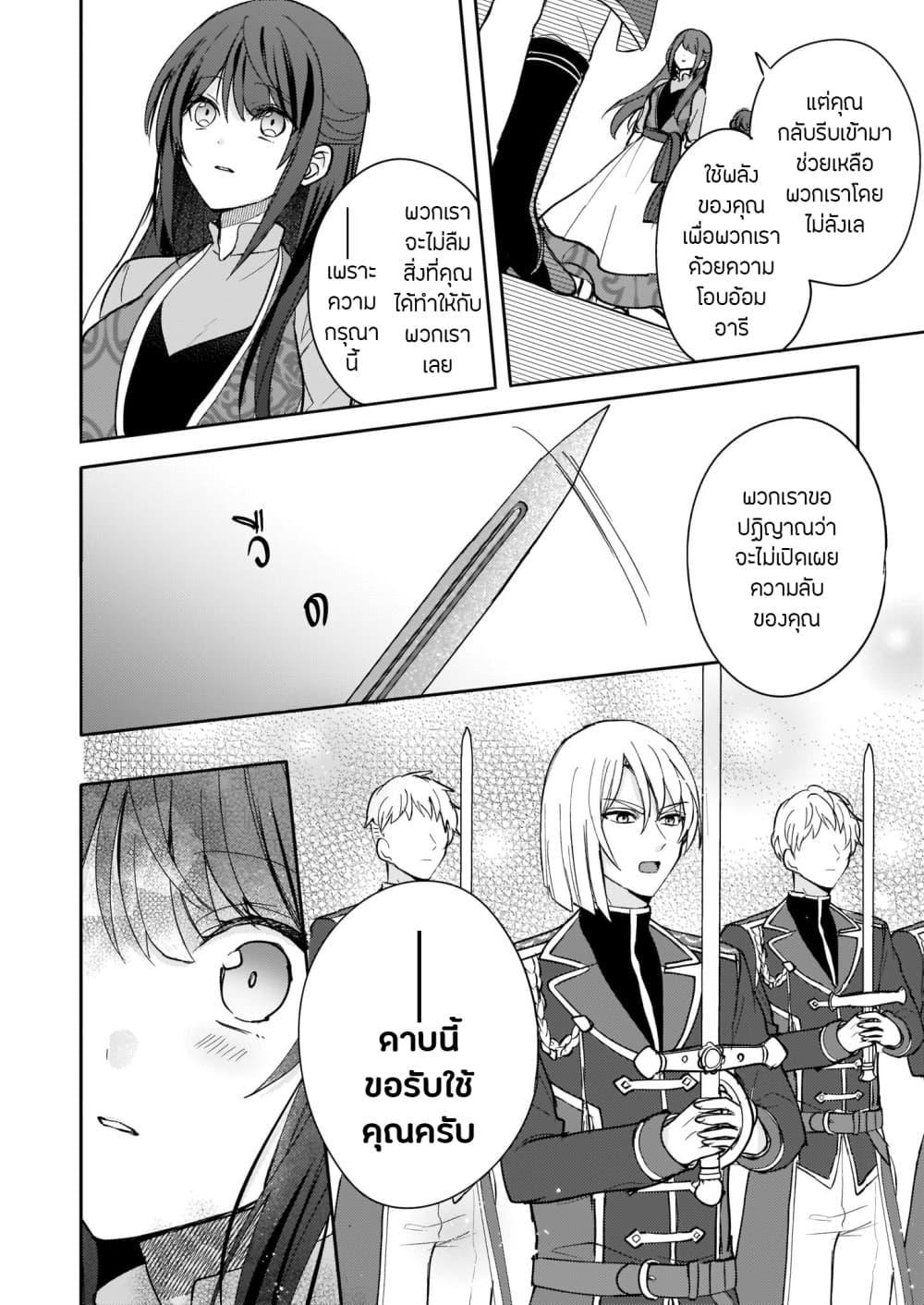 อ่านการ์ตูน Skill Daidokoro Shoukan wa Sugoi! Isekai de Gohan Tsukutte Point Tamemasu ตอนที่ 11 หน้าที่ 7