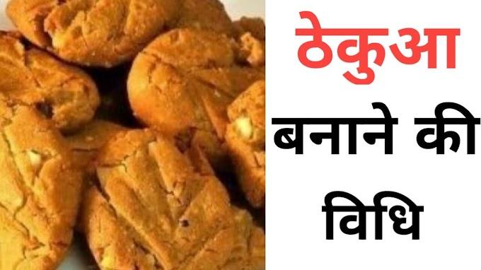 घर पर आसानी से ठेकुआ बनाने की विधि हिन्दी मे जाने - thekua recipe in hindi