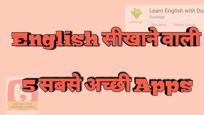 English सीखाने वाली 5 सबसे अच्छी Apps | Best English Learning App