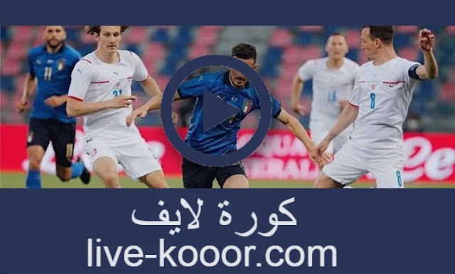 مشاهدة مباراة سويسرا وايطاليا بث مباشر كورة لايف