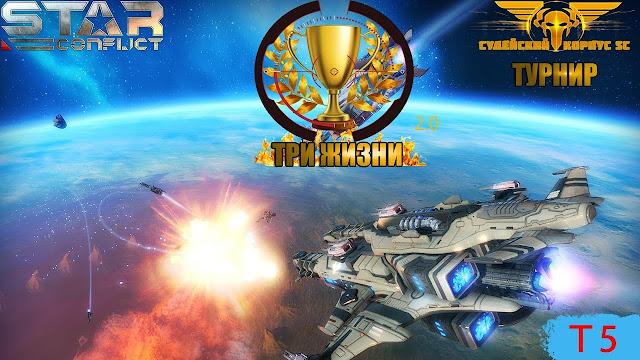 На сайте Star Conflict представили новые корабли 17 ранга: Executor и Dyrnwyn