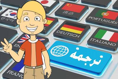 برامج ترجمة بدون نت