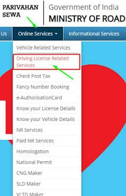 लाइसेंस कैसे बनाये - डुप्लिकेट ड्राइविंग लाइसेंस Apply kaise kare