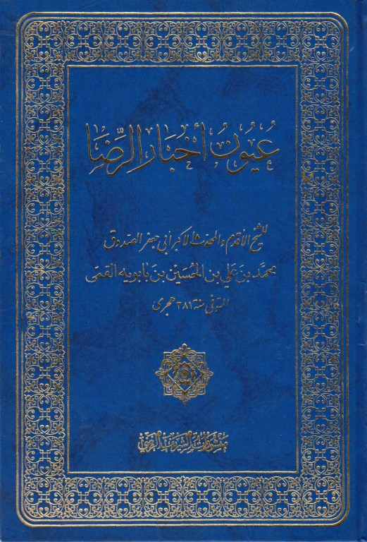 كتب الشيخ الصدوق