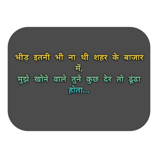 Best Zindagi Shayari Status & Quotes In Hindi - New Hindi Shayari