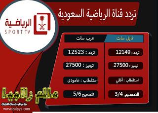 قناة الرياضية السعودية تردد