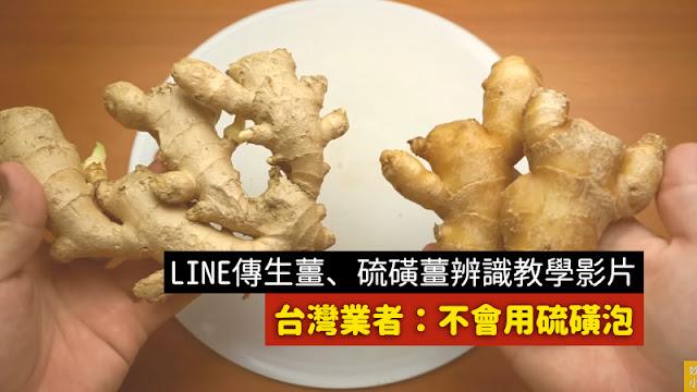 硫磺薑 生薑 謠言 影片
