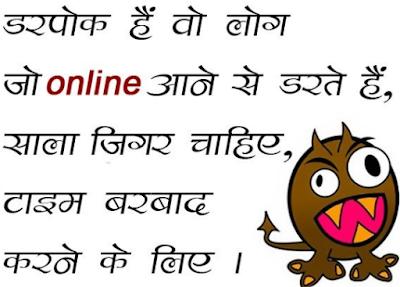Hindi Comedy Status For Whatsapp