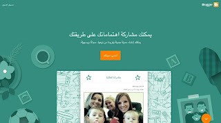 لقطة شاشة للصفحة الرئيسية لموقع بلوجر ويظهر في في وسط الشاشة زر إنشاء مدوّنة