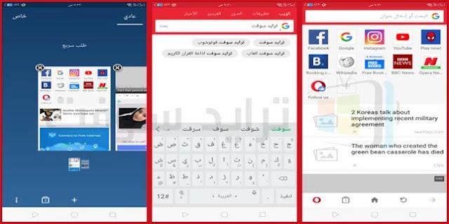 تنزيل متصفح Opera Mini للأندرويد برابط مباشر