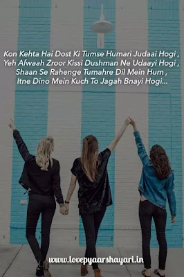 Friendship day shayari English