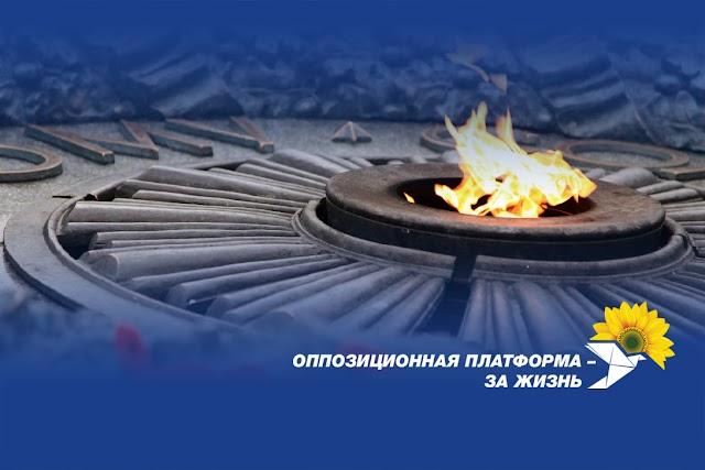 Влада намагається викреслити з пам'яті українців подвиг народу у Великій Вітчизняній війні