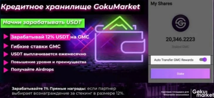 GokuMarket токен 2