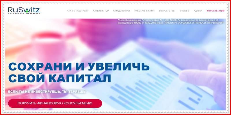 Мошеннический сайт ruswitz.ru – Отзывы, развод, платит или лохотрон? Мошенники Российская Швейцария