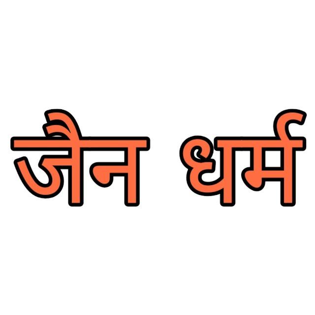 जैन धर्म का इतिहास, नियम, उपदेश और सिद्धांत ,jain dharmJainism