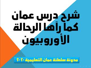 شرح درس عمان كما رآها الرحالة الأوروبيون مادة اللغة العربية  / عاشر