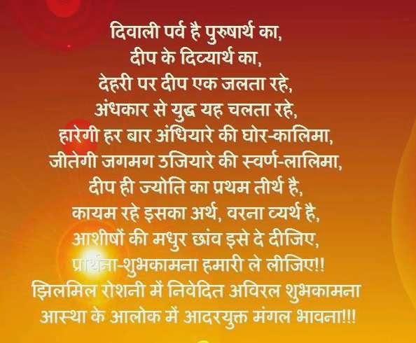 Diwali essay written in marathi
