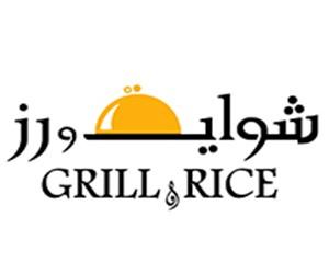أسعار منيو و رقم عنوان فروع مطعم شواية ورز Grill Rice