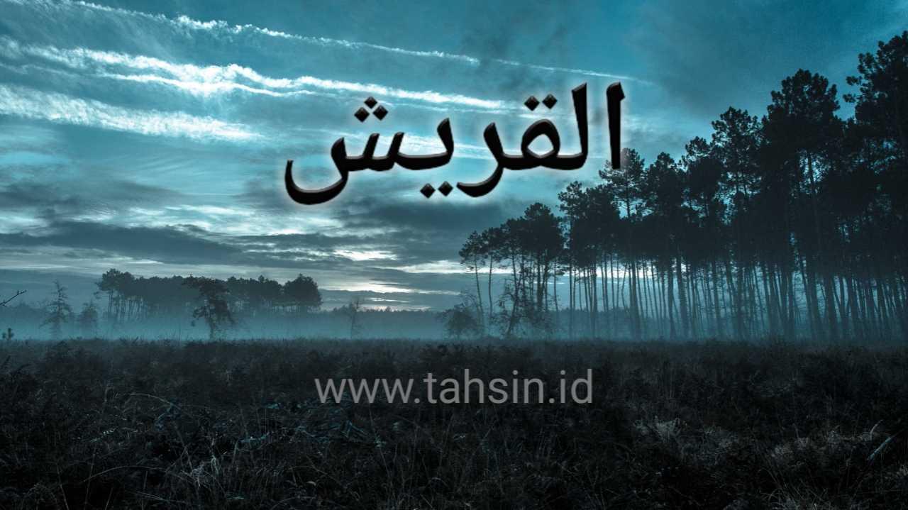 tajwid surat al quraisy