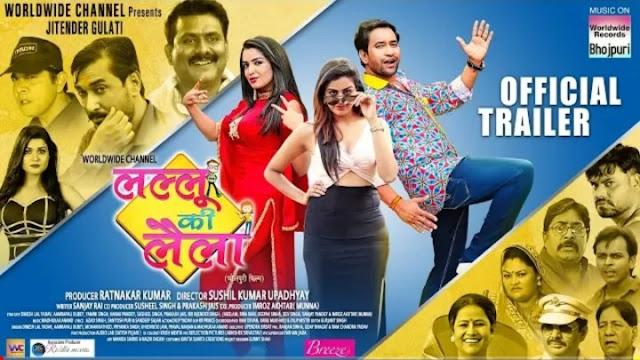 Lallu Ki Laila Full Bhojpuri Movie Download