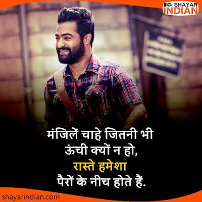प्रेरणादायक सुविचार - Motivational Quotes, Suvichar, Status in Hindi