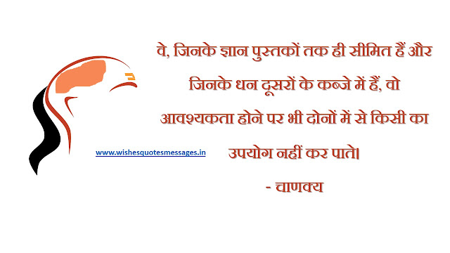 chanakya-quotes-images