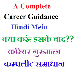 micro learning concpet courses hindi