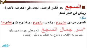شرح درسي الجناس والسجع في اللغة العربية للصف العاشر الفصل الاول