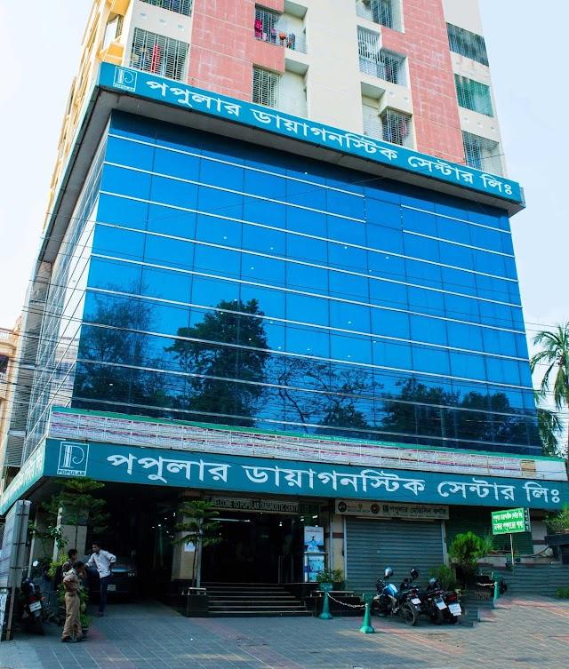 Popular Diagnostic Centre Limited Job Circular 2021