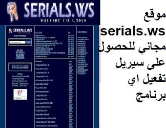 موقع serials.ws مجاني للحصول على سيريل تفعيل اي برنامج