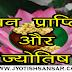 Dhan Prapti Ka Jyotishiy Rahasya