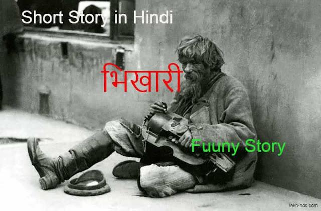 भिखारी | Short Story in Hindi