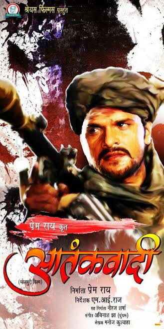 Khesari Lal Yadav 2017 Upcoming film Aatankwadi Wikipedia,  Aatankwadi Wiki, Poster, Release date, Songs list