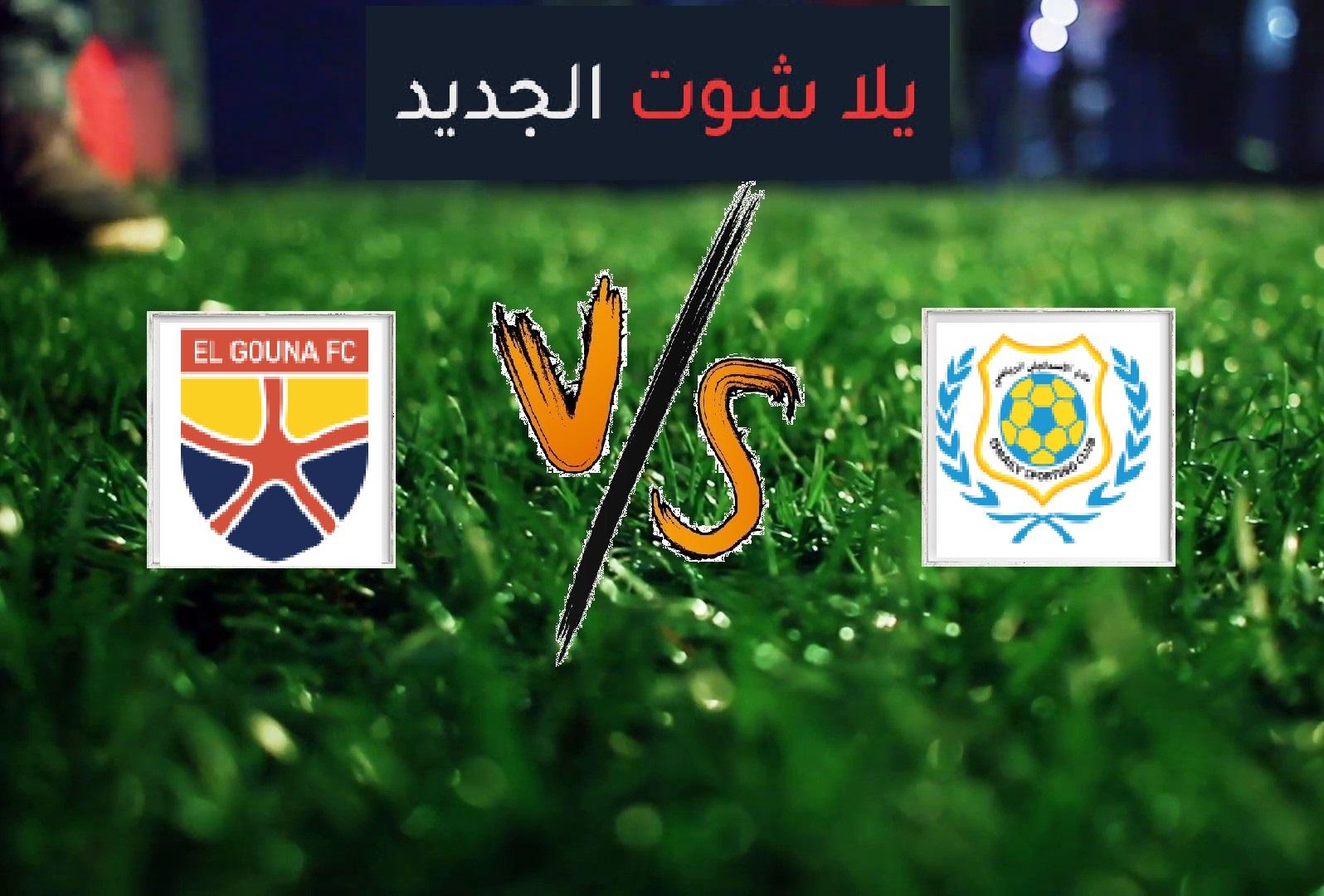 نتيجة مباراة الاسماعيلي والجونة بتاريخ 09-03-2020 الدوري المصري