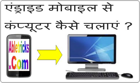 Android mobile se computer chalaye