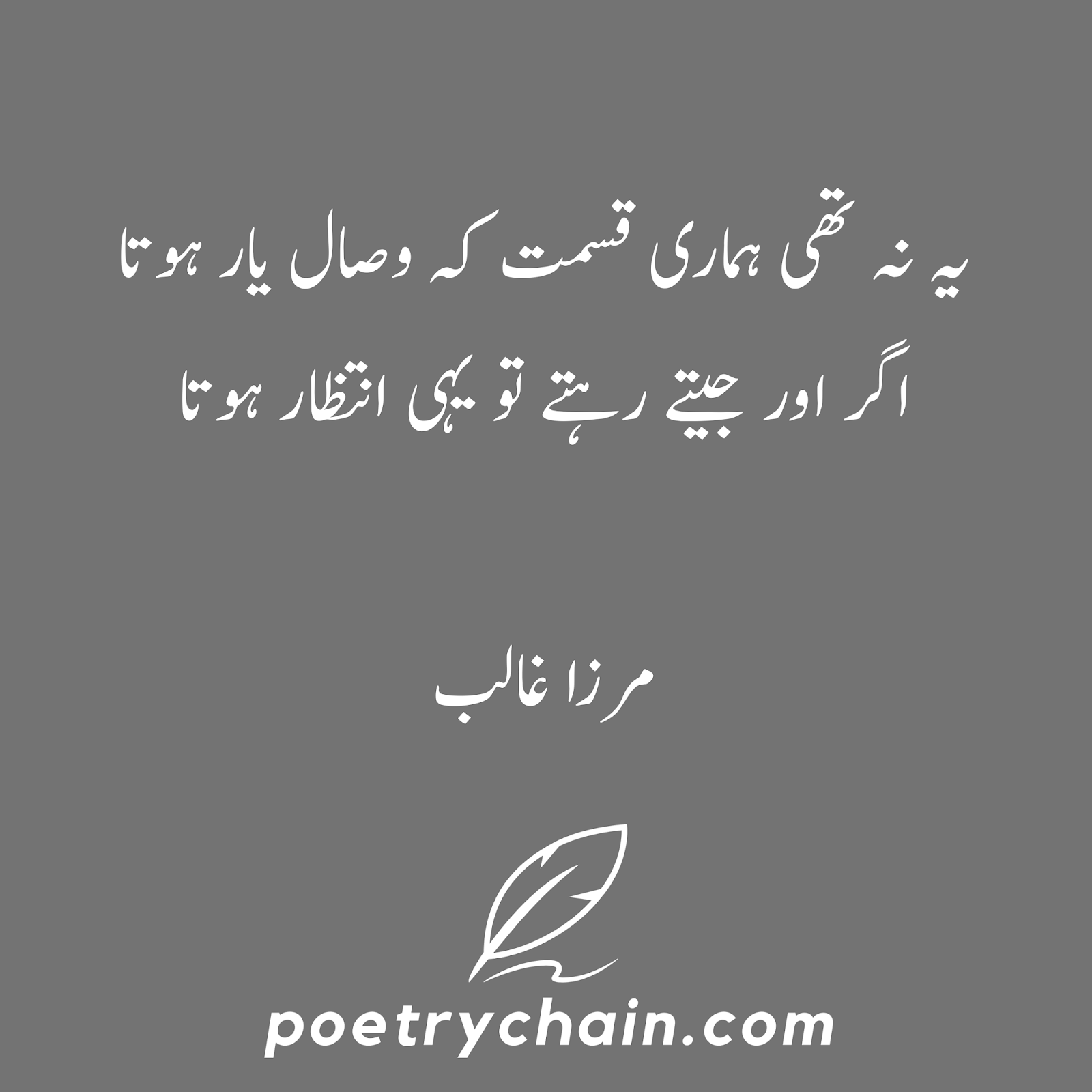 Na Thi Hamari Kismat Ka Wasal Yar Hota || Mirza Ghalib