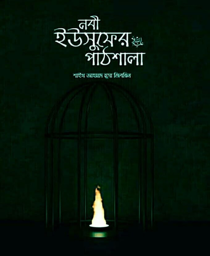 নবী ইউসুফের আ. পাঠাশালা - শাইখ আহমাদ মুসা জিবরিল || ইসলামি বই