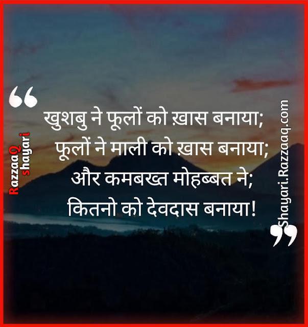 Very Funny New shayari in hindi | Comedy Shayari | फनी शायरी